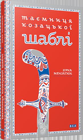 Продается книга: Таємниця козацької шаблі