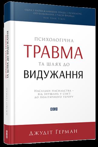 Продается книга: Психологічна травма та шлях до видужання
