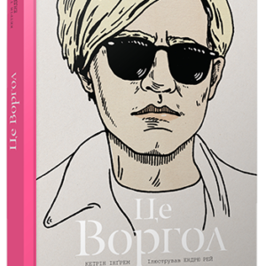 Продается книга: Це Воргол