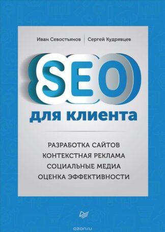 Продается книга: SEO для клиента. Разработка сайтов. Контекстная реклама. Социальные медиа. Оценка эффективности