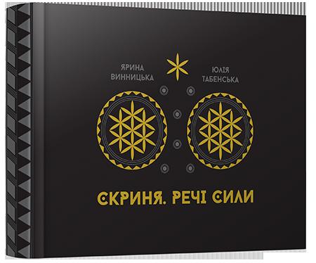Скриня, Винницька Ярина, Табенська Юлія, Осипов Дмитро