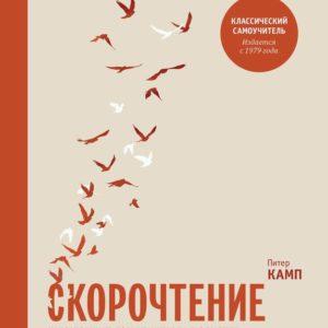 Продается книга: Скорочтение. Как запоминать больше