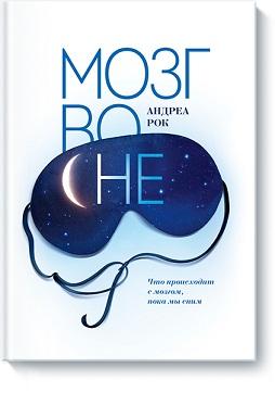 Продается книга: Мозг во сне. Что происходит с мозгом