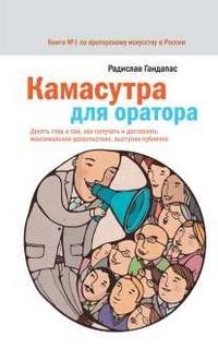 Продается книга: Камасутра для оратора