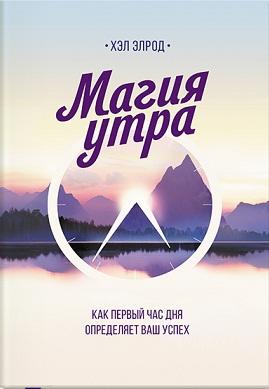 Продается книга: Магия утра. Как первый час дня определяет ваш успех
