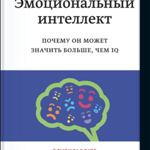 Продается книга: Эмоциональный интеллект. Почему он может значить больше