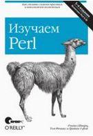 Продается книга: Изучаем Perl