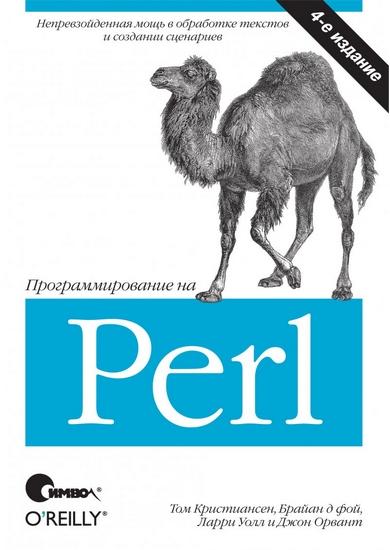 Продается книга: Программирование на Perl