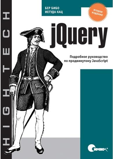 Продается книга: JQuery. Подробное руководство по продвинутому JavaScript
