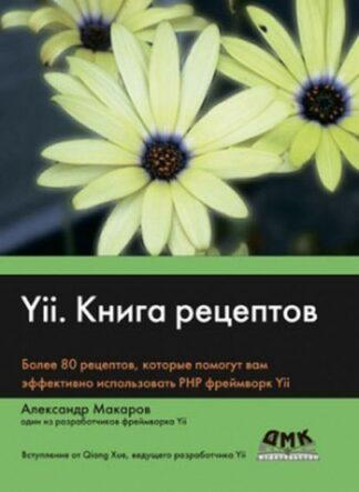 Продается книга: Yii. Книга рецептов