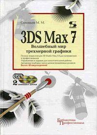 Картинка: 3DS MAX 7. Волшебный мир трехмерной графики +2CD