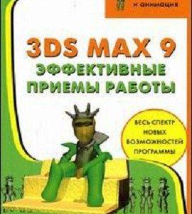 Картинка: 3ds max 9. Эффективные приемы работы.