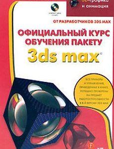 Картинка: Официальный курс обучения пакету 3ds max (+CD).