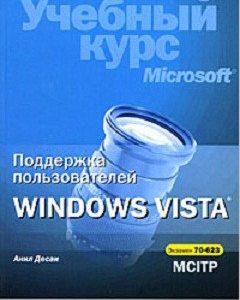 Картинка: Поддержка пользователей Windows Vista (+CD)