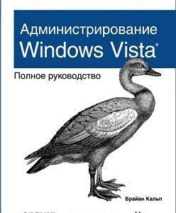 Картинка: Администрирование Windows Vista. Полное руководство