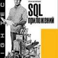 Картинка: Рефакторинг SQL-приложений