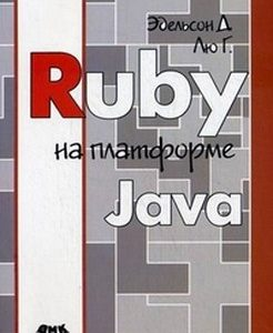 Картинка: Ruby на платформе Java
