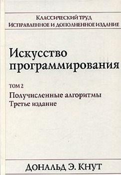 Картинка: Искусство программирования. т.2. Получисленные алгоритмы 3-е изд.