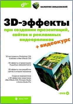 Картинка: 3D-эффекты при создании презентаций
