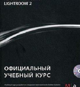 Картинка: Adobe Photoshop Lightroom 2: официальный учебный курс. (+CD)
