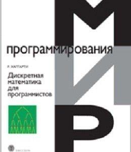 Картинка: 353 грн.| Дискретная математика для программистов 2-е изд.