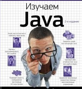 Картинка: Изучаем Java. Серия O'Reilly