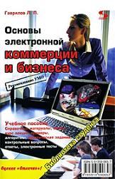 Картинка: Основы электронной коммерции и бизнеса