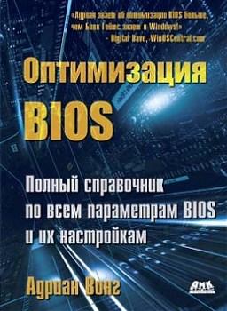Картинка: Оптимизация BIOS.Полное руководство по всем параметрам BIOS и их настройкам.Третье издание