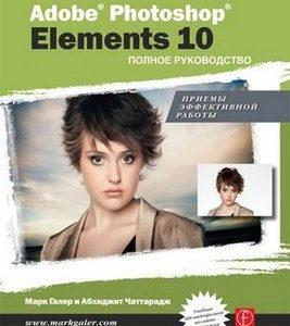 Картинка: Adobe Photoshop Elements 10. Полное руководство