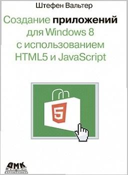 Картинка: 492 грн.| Создание приложений для Windows 8 с использованием HTML5 и JavaScript