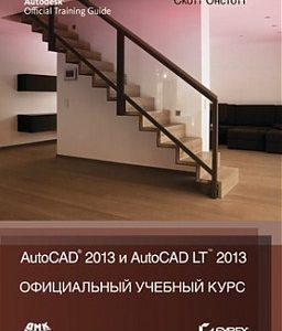 Картинка: AutoCAD 2013 и AutoCAD LT 2013. Официальный учебный курс