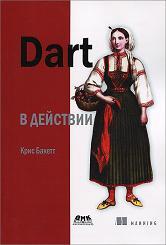 Картинка: Dart в действии