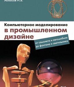 Картинка: Компьютерное моделирование в промышленном дизайне