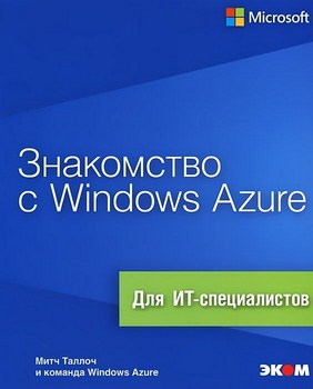 Картинка: Знакомство с Windows Azure