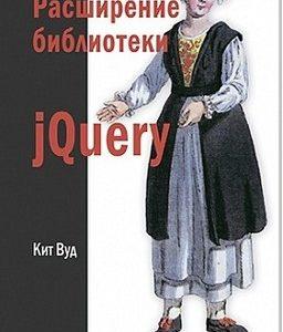Картинка: Расширение библиотеки jQuery