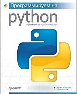 Картинка: Программируем на Python