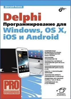Картинка: Delphi. Программирование для Windows