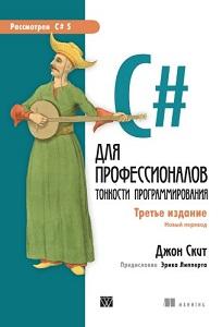 Картинка: C# для профессионалов: тонкости программирования 3-е изд