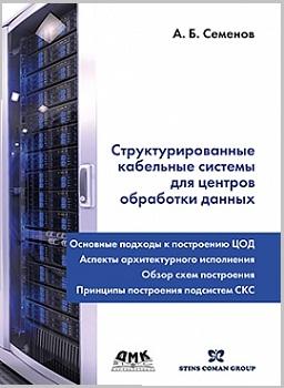 Картинка: Структурированные кабельные системы для центров обработки данных