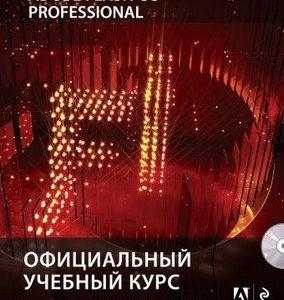 Картинка: Adobe Flash CC. Официальный учебный курс. +CD.