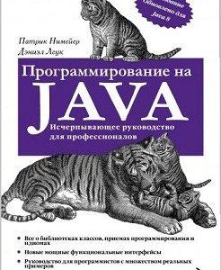 Картинка: Программирование на Java 4-е изд.
