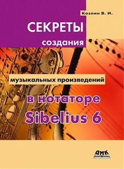 Картинка: Секреты создания музыкальных произведений в нотаторе Sibelius 6