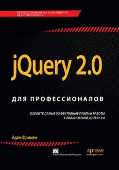 Картинка: jQuery 2.0 для профессионалов