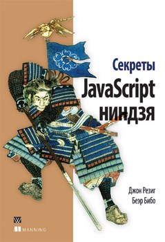 Картинка: Секреты JavaScript ниндзя