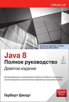 Картинка: Java 8. Полное руководство 9-е изд.