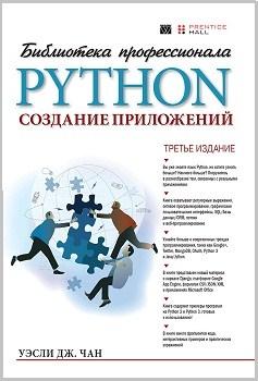Картинка: Python: создание приложений. Библиотека профессионала 3-е изд.