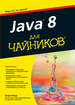 Картинка: Java 8 для чайников