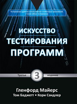 Картинка: Искусство тестирования программ 3-е изд.