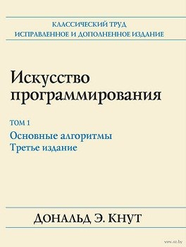 Картинка: Искусство программирования. т.1. Основные алгоритмы 3-е изд.