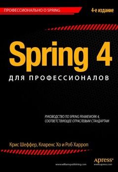 Картинка: Spring 4 для профессионалов 4-е изд.